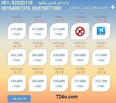 خرید بلیط هواپیما تهران به سنندج, 09154057376