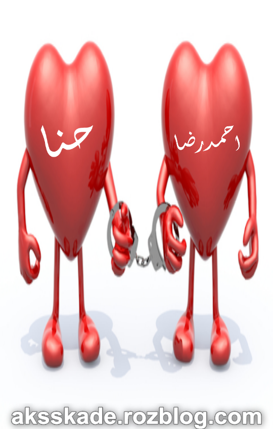 اسم حنا,اسم احمدرضا