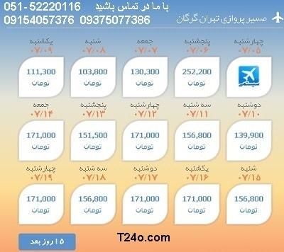 خرید بلیط هواپیما تهران به گرگان, 09154057376