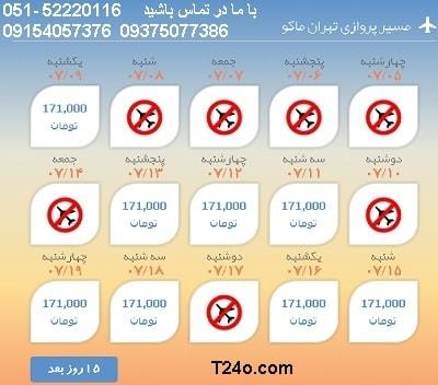 خرید بلیط هواپیما تهران به ماکو, 09154057376