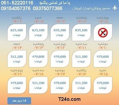 خرید بلیط هواپیما تهران به ایروان, 09154057376