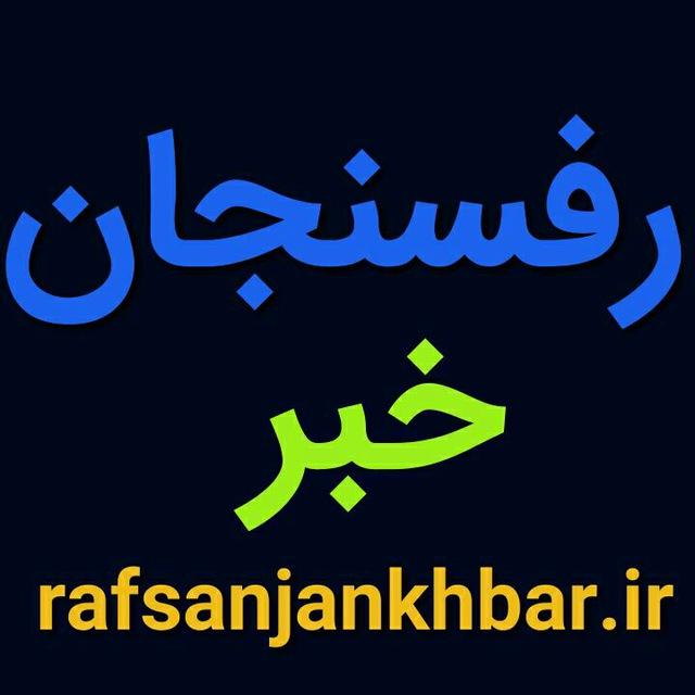 کانال تلگرام رفسنجان