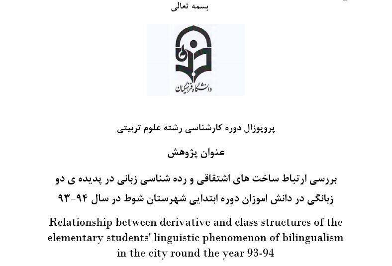 بررسی ارتباط ساخت های اشتقاقی و رده شناسی زبانی در پدیده ی دو زبانگی در دانش اموزان دوره ابتدایی