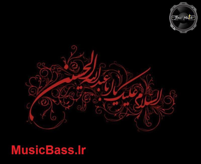 دانلود نوحه ی حسین من حسین من | بیس تقویت شده