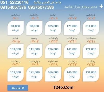 خرید بلیط هواپیما تهران مشهد 09154057376
