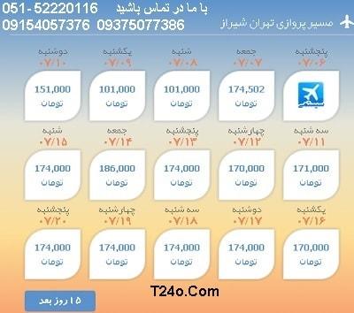 خرید بلیط هواپیما تهران شیراز 09154057376