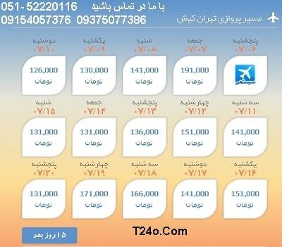 خرید بلیط هواپیما تهران کیش 09154057376