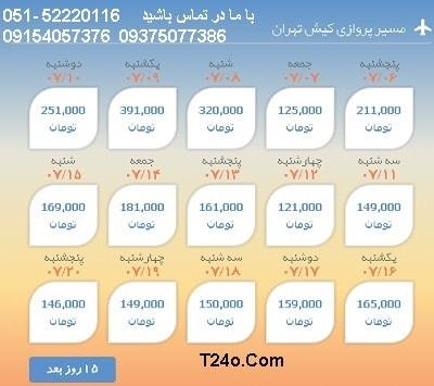 خرید بلیط هواپیما کیش تهران 09154057376