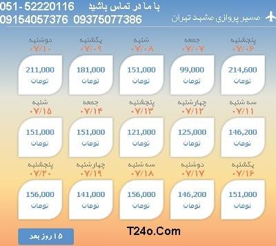 خرید بلیط هواپیما مشهد تهران 09154057376