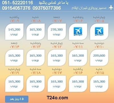 خرید بلیط هواپیما تهران به ایلام, 09154057376