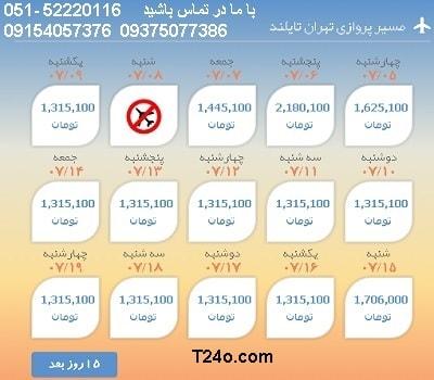 خرید بلیط هواپیما تهران به بانکوک, 09154057376