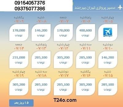 خرید بلیط هواپیما تهران به بیرجند, 09154057376