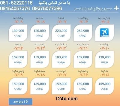 خرید بلیط هواپیما تهران به رامسر, 09154057376