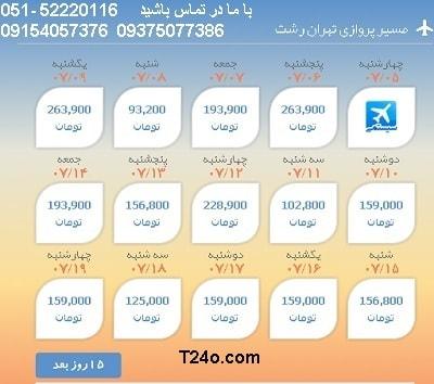 خرید بلیط هواپیما تهران به رشت, 09154057376