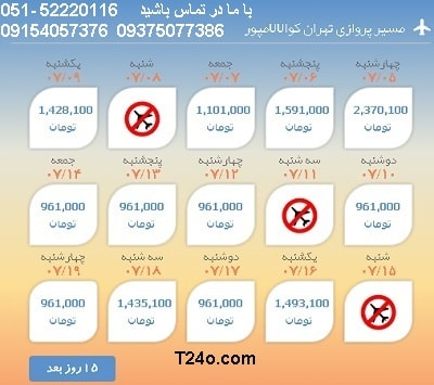 خرید بلیط هواپیما تهران به مالزی, 09154057376