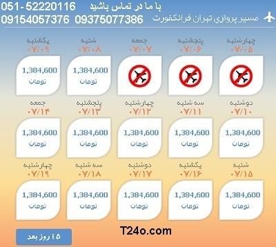 خرید بلیط هواپیما تهران به فرانکفورت, 09154057376