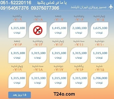 خرید بلیط هواپیما تهران به تایلند, 09154057376