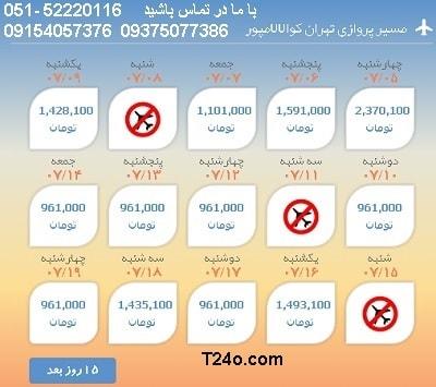 خرید بلیط هواپیما تهران به کوالالامپور, 09154057376