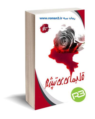 دانلود رمان قلب های بی تپش