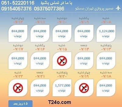 خرید بلیط هواپیما تهران به روسیه, 09154057376