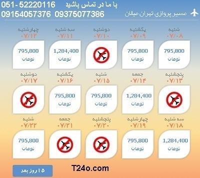 خرید بلیط هواپیما تهران به ایتالیا, 09154057376