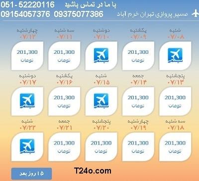 خرید بلیط هواپیما تهران به خرم آباد, 09154057376