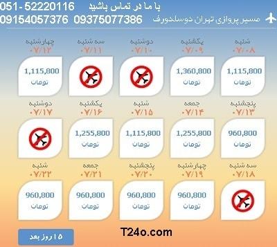 خرید بلیط هواپیما تهران به دوسلدورف, 09154057376