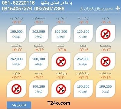 خرید بلیط هواپیما تهران به لار, 09154057376