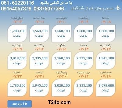 خرید بلیط هواپیما تهران به شانگهای, 09154057376