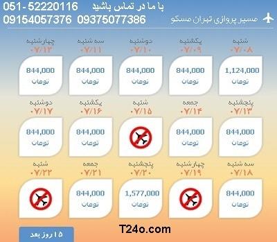 خرید بلیط هواپیما تهران به مسکو, 09154057376