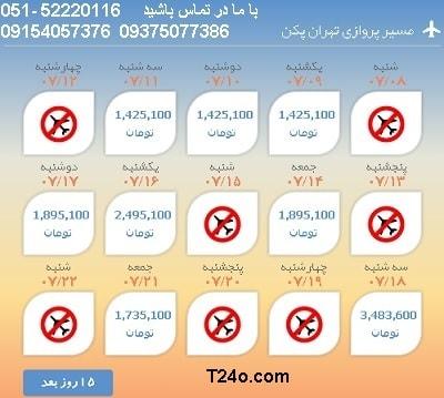 خرید بلیط هواپیما تهران به پکن, 09154057376