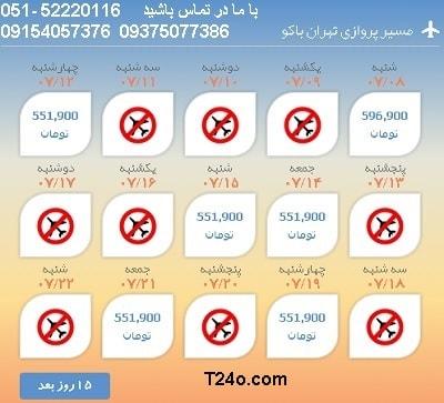 خرید بلیط هواپیما تهران به باکو, 09154057376