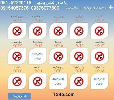 خرید بلیط هواپیما تهران به سلیمانیه, 09154057376