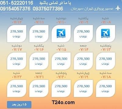 خرید بلیط هواپیما تهران به سیرجان, 09154057376