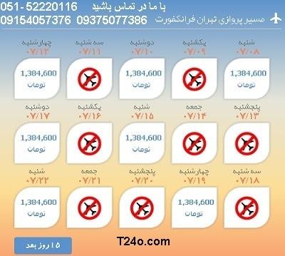 خرید بلیط هواپیما تهران به فرانکفورت,09154057376
