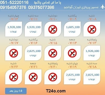 خرید بلیط هواپیما تهران به گوانجو, 09154057376