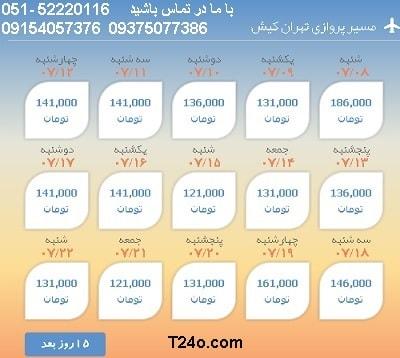 خرید بلیط هواپیما از تهران کیش 09154057376