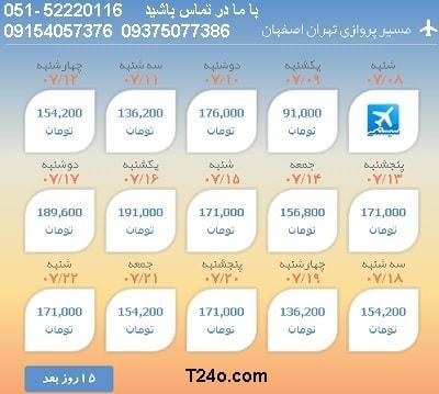 خرید بلیط هواپیما از تهران اصفهان 09154057376