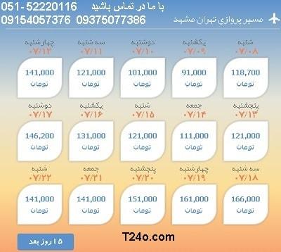خرید بلیط هواپیما از تهران مشهد 09154057376
