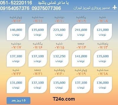 خرید بلیط هواپیما از تبریز تهران 09154057376