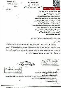 ممنوعیت بارگیری فرآورده های نفت به خارج از ایران