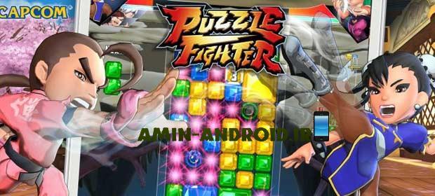 دانلود بازی Puzzle Fighter اندروید