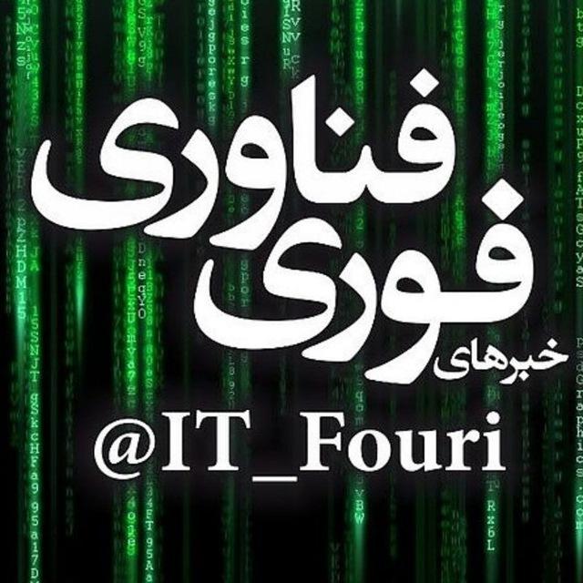 کانال تلگرام خبرهای فوری فناوری