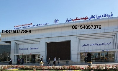 قوانين و مقررات هواپيمايي فرودگاه شیراز09154057376