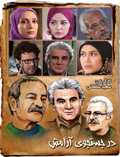 پخش آنلاين سریال در جستجوی آرامش قسمت 24