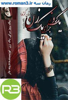 دانلود رمان یک روز برای یک زن