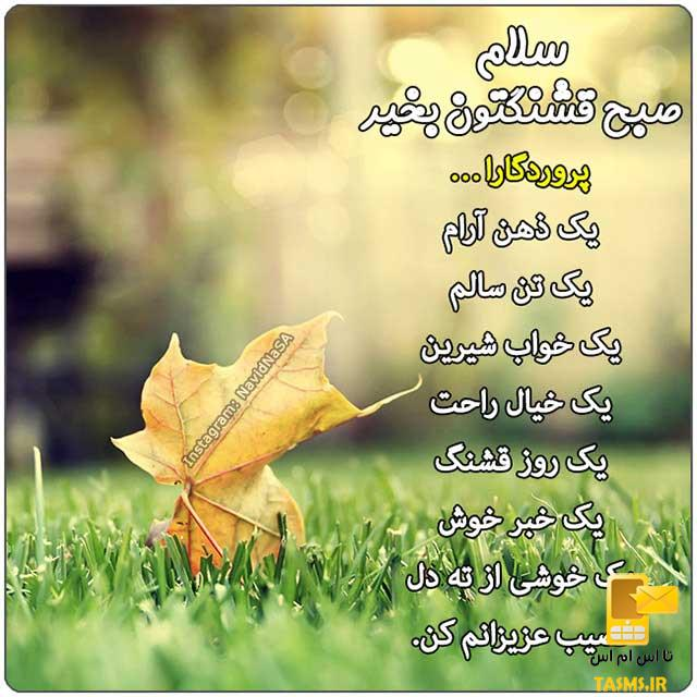 اس ام اس های عاشقانه و پر انرژی سلام صبح بخیر مهر 1396