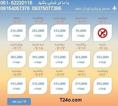 خرید بلیط هواپیما تهران نجف  09154057376