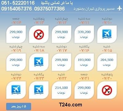 خرید بلیط هواپیما تهران به بجنورد, 09154057376