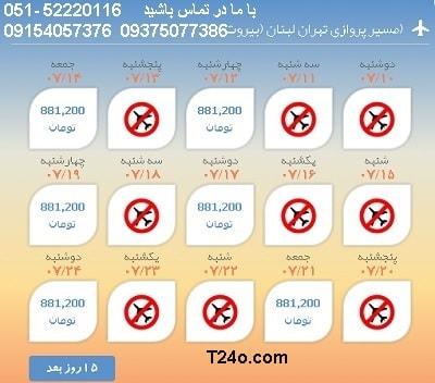 خرید بلیط هواپیما تهران به بیروت, 09154057376